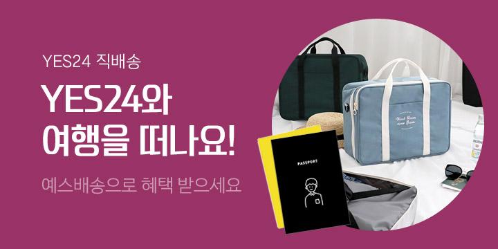 예스24배송 여행용품