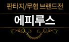 [판무 브랜드전] 에피루스