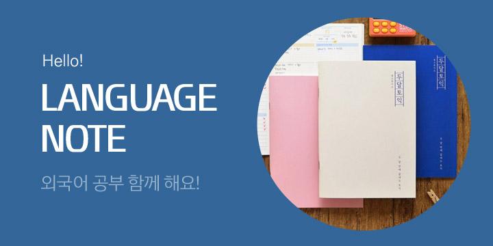 LANGUAGE NOTE