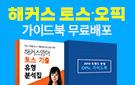 해커스 토익스피킹.오픽 가이드북 무료배포 이벤트