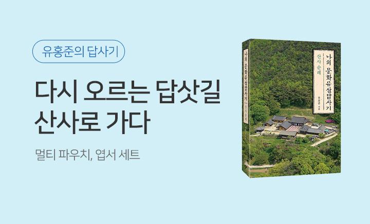 유홍준 교수 서화 엽서 세트, 매화/풍경 자수 파우치 증정