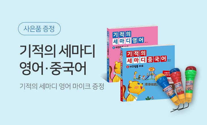 길벗스쿨 세마디 영어, 중국어 시리즈, 에코마이크 증정