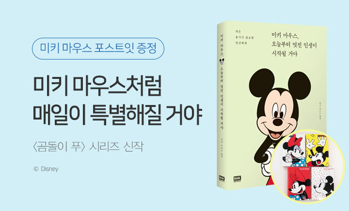 미키 마우스 에세이, 디즈니 4단 포스트잇 증정
