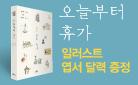 『오늘부터 휴가』 엽서 달력 증정