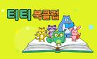 예스24 티티북클럽 런칭