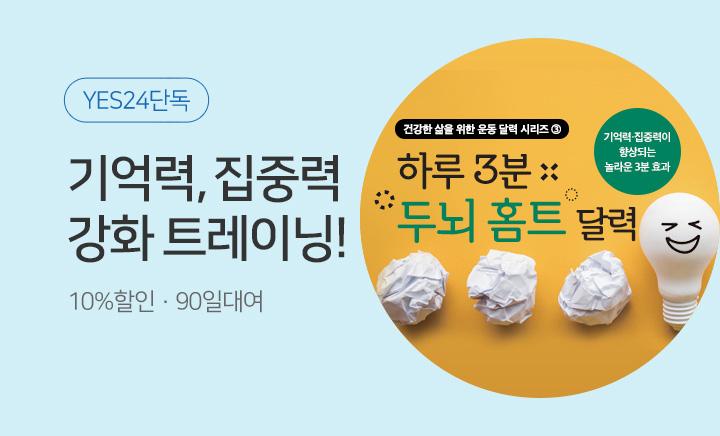 단독『하루 3분 두뇌 홈트 달력』 출간 이벤트!