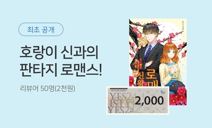 [최초공개] 정시윤『십이신왕의 로맨스』