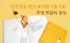 『아흔일곱 번의 봄 여름 가을 겨울』 투명 북마크 증정