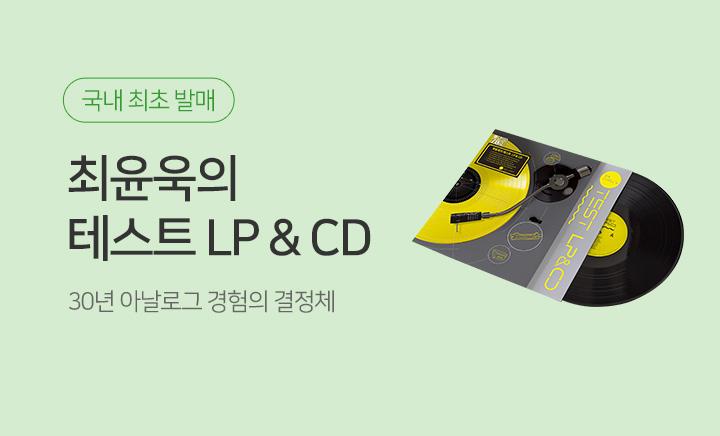 최윤욱의 테스트 LP & CD