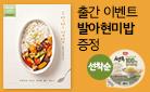 소박한 덮밥, 쎈쿡 발아현미밥 + 키친타올 증정