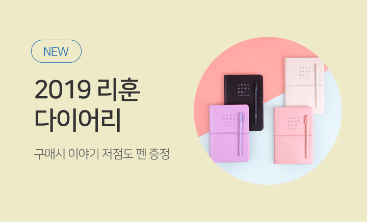 [2019 다이어리]리훈