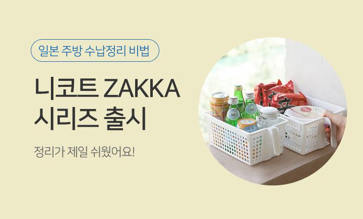 일본 주방 수납정리 비법, 니코트 ZAKKA 시리즈 출시