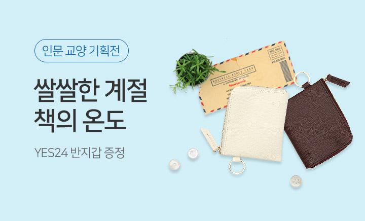[인문 교양 도서 기획전] 쌀쌀한 계절, 책의 온도 - YES24 반지갑을 드립니다.