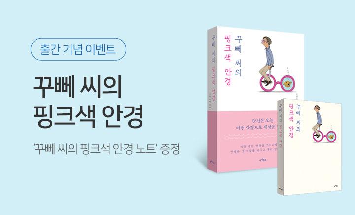 『꾸뻬 씨의 핑크색 안경』 노트 증정