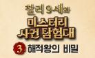 『찰리 9세와 미스터리 사건 탐험대 시리즈』스티커 증정
