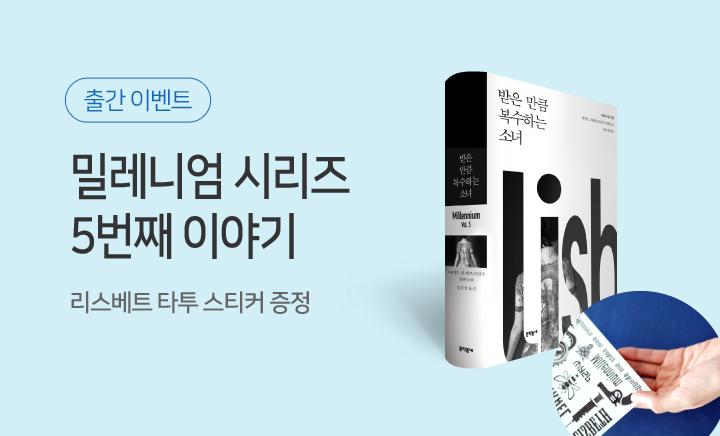 밀레니엄 시리즈 5번째 『받은 만큼 복수하는 소녀』 타투 스티커 & 양장노트 증정