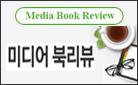 미디어북리뷰 2019년 3월 3주차