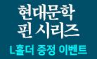 현대문학 핀 시리즈 소설선 & 시인선 - L홀더 증정