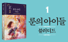 『룬의 아이들 - 블러디드 1』  책갈피&마우스패드 증정