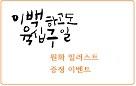 『이백 하고도 육십구 일』원화 일러스트 증정