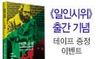 『일인시위』 포에틱 저스티스 믹스테이프