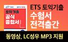 ETS 토익 기출 입문, 종합서 개정판 출간 이벤트
