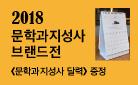 2018 문학과지성사 브랜드전 - 달력 증정