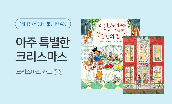 유아 어린이 크리스마스 이벤트
