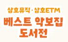 삼호뮤직 베스트 악보집 기획전 - 디즈니 푸우 달력 증정