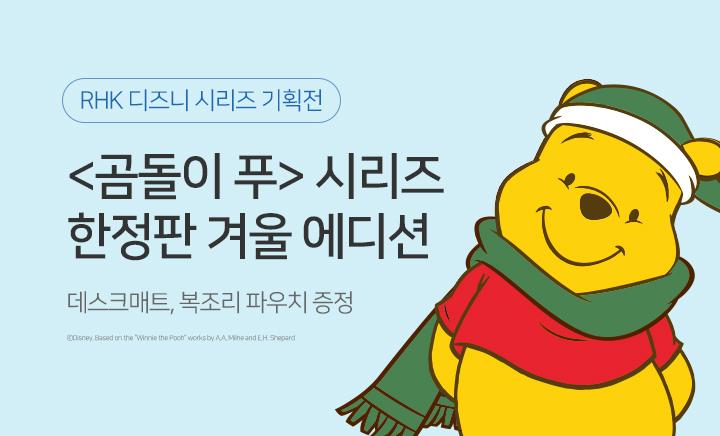 RHK 디즈니 시리즈 기획전 - 디즈니 굿즈 증정