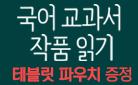 『2019 전면개정판 국어 교과서 작품 읽기 중2』파우치 증정