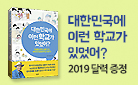2019 달력 증정 이벤트 (선착순, 포인트 차감)