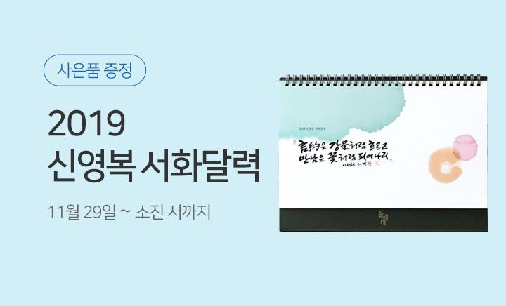 2019 돌베개 달력 증정 이베트 (선착순, 포인트 차감)