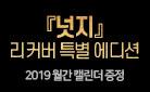 『넛지』 리커버 특별판 & 2019 월간 캘린더 증정