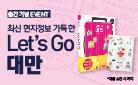 『Let's Go 대만』출간 기념 이벤트