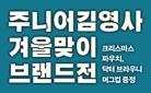 주니어김영사 겨울맞이 브랜드전, 크리스마스파우치 증정