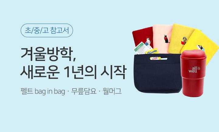초/중/고 참고서 겨울방학 이벤트