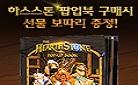 『여관주인의 하스스톤 팝업북』 출간 이벤트