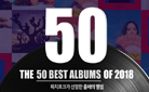 Pitchfork's 50 Best Albums of 2018