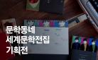 문학동네 세계문학전집 기획전 - 2019 탁상달력 & 도서목록집 증정