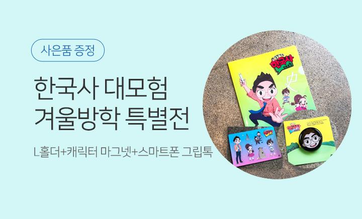 설민석의 한국사 대모험 겨울방학 특별전, L홀더 증정