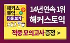 해커스토익 기출보카+실전 1,000제 2019 최신판 출간!