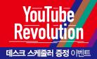 데스크 스케줄러 증정! 『유튜브 레볼루션』