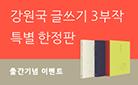 『강원국 x 글쓰기 3부작』 대통령 봉황 휘장 노트 증정