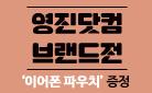 영진닷컴 IT 도서 브랜드전