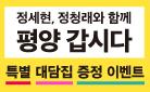 『정세현 정청래와 함께 평양 갑시다』 대담집 증정