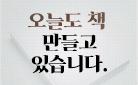 서해문집 출판사를 소개합니다!