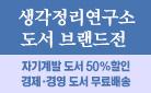 생각정리연구소 브랜드전 - 각 대상 도서 사은품 증정 / 50%할인 / 무료배송 이벤트