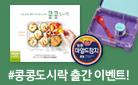 콩콩도시락, 동원 참치 증정