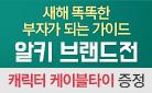 캐릭터 케이블 타이 증정! 알키 경제경영/자기계발 도서 브랜드전